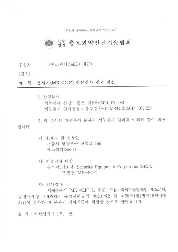 MK4CF,안전검사 결과-1.jpg